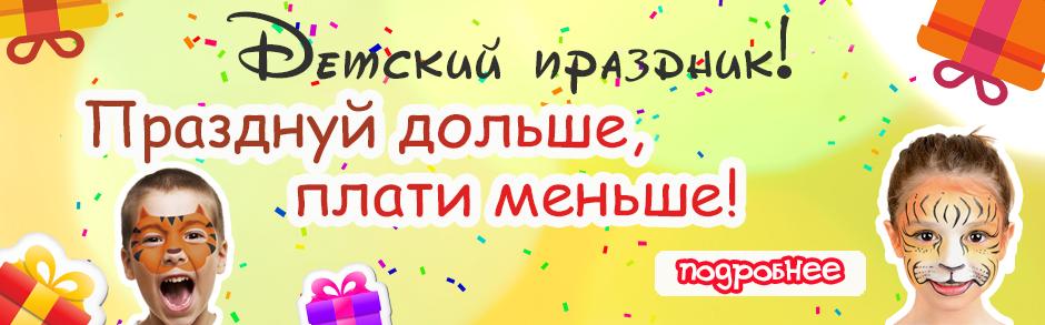 Детские праздники, аниматор